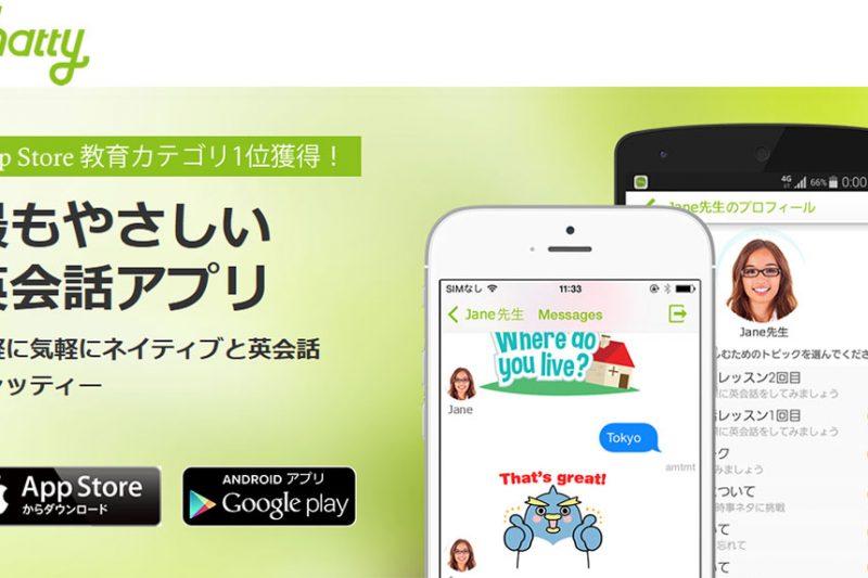 レアジョブ提供アプリ「Chatty」で隙間時間を活用!